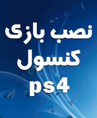 نصب بازی ps4